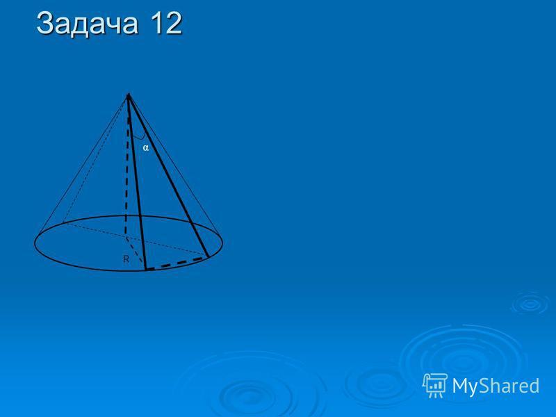 Задача 12 R α