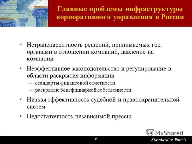 11 Главные проблемы инфраструктуры корпоративного управления в России Нетранспарентность решений, принимаемых гос. органами в отношении компаний, давление на компании Неэффективное законодательство и регулирование в области раскрытия информации – ста