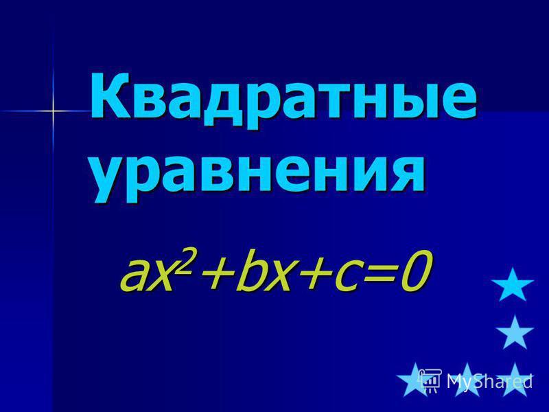 Квадратные уравнения ax2+bx+c=0