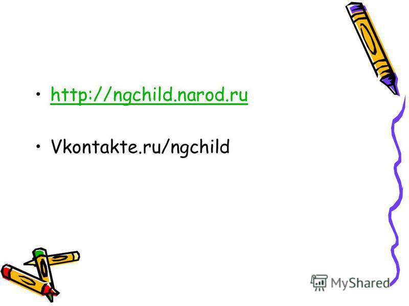 http://ngchild.narod.ru Vkontakte.ru/ngchild