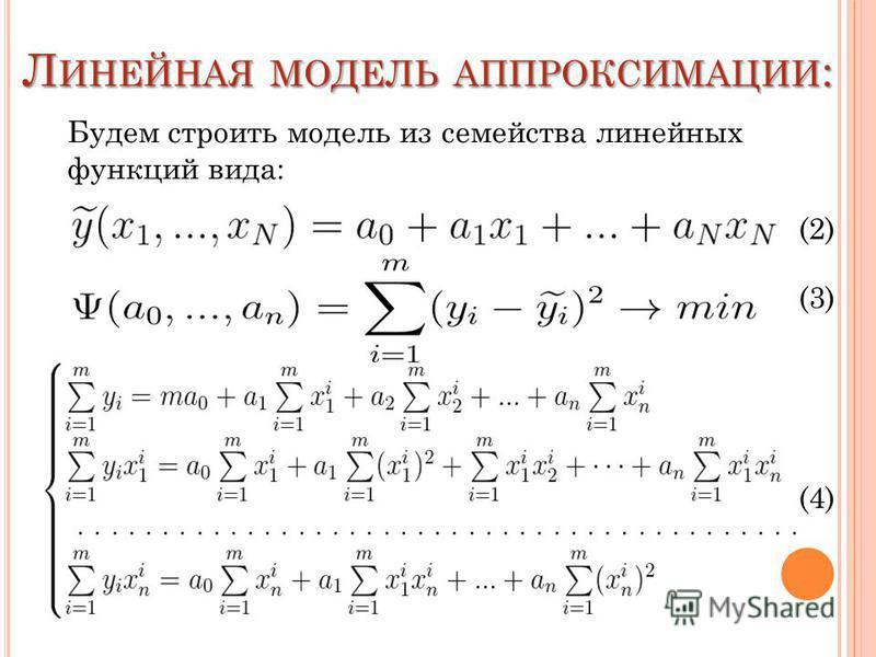Л ИНЕЙНАЯ МОДЕЛЬ АППРОКСИМАЦИИ : Будем строить модель из семейства линейных функций вида: (2) (3) (4)