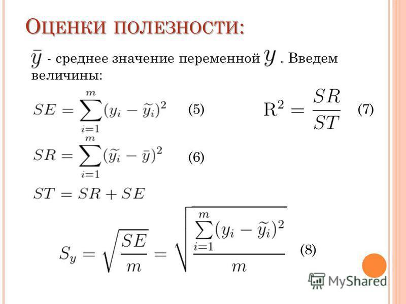 О ЦЕНКИ ПОЛЕЗНОСТИ : - среднее значение переменной. Введем величины: (5) (6) (7) (8)