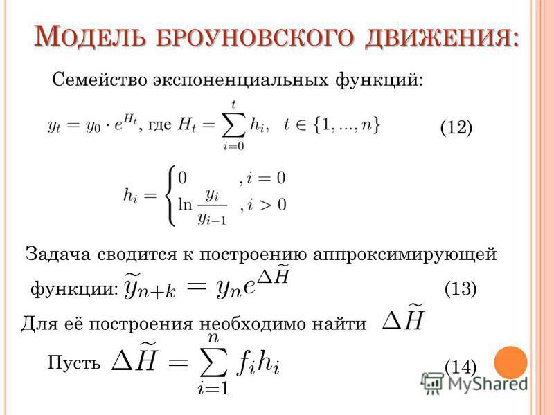 М ОДЕЛЬ БРОУНОВСКОГО ДВИЖЕНИЯ : Семейство экспоненциальных функций: вида: Задача сводится к построению аппроксимирующей функции: Для её построения необходимо найти Пусть (12) (13) (14)