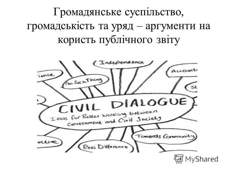 Громадянське суспільство, громадськість та уряд – аргументи на користь публічного звіту