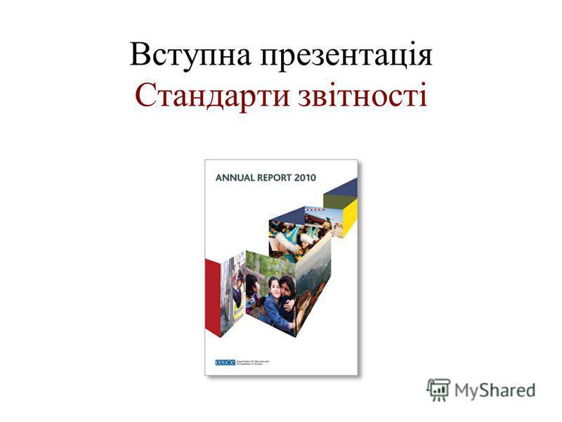 Вступна презентація Стандарти звітності