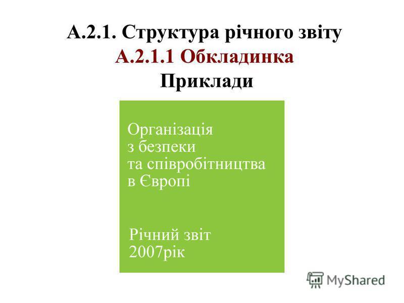 A.2.1. Структура річного звіту A.2.1.1 Обкладинка Приклади