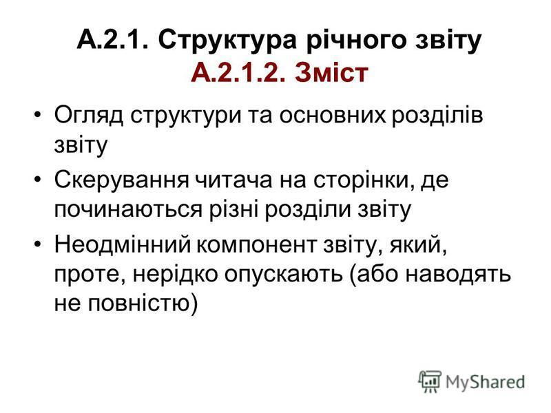 A.2.1. Структура річного звіту A.2.1.2. Зміст Огляд структури та основних розділів звіту Скерування читача на сторінки, де починаються різні розділи звіту Неодмінний компонент звіту, який, проте, нерідко опускають (або наводять не повністю)