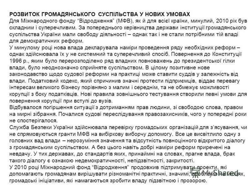 РОЗВИТОК ГРОМАДЯНСЬКОГО СУСПІЛЬСТВА У НОВИХ УМОВАХ Для Міжнародного фонду Відродження (МФВ), як й для всієї країни, минулий, 2010 рік був складним і суперечливим. За попереднього керівництва держави інституції громадянського суспільства України мали