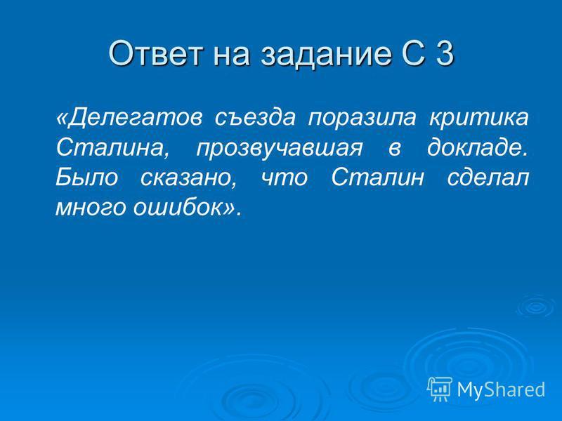 «Делегатов съезда поразила критика Сталина, прозвучавшая в докладе. Было сказано, что Сталин сделал много ошибок».