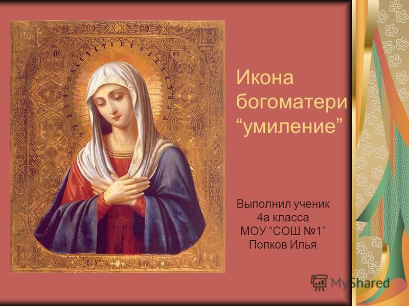 Икона богоматери умиление Выполнил ученик 4 а класса МОУ СОШ 1 Попков Илья