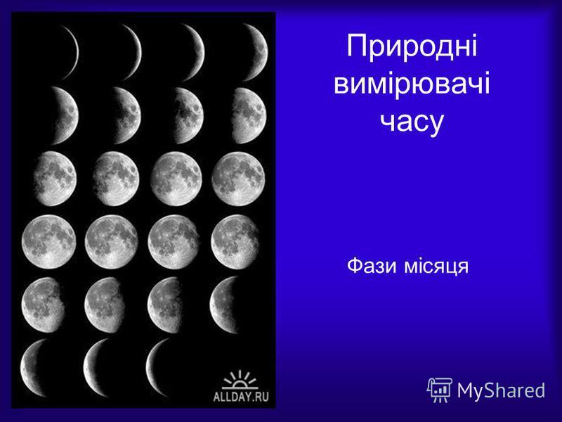 Природні вимірювачі часу Фази місяця