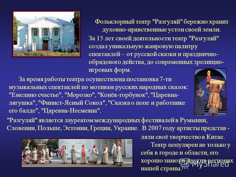 Фольклорный театр