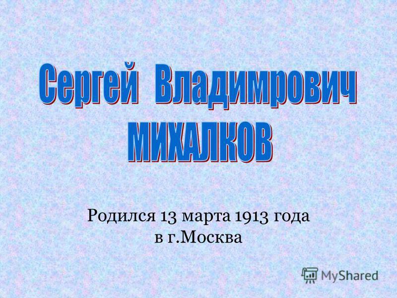 Родился 13 марта 1913 года в г.Москва