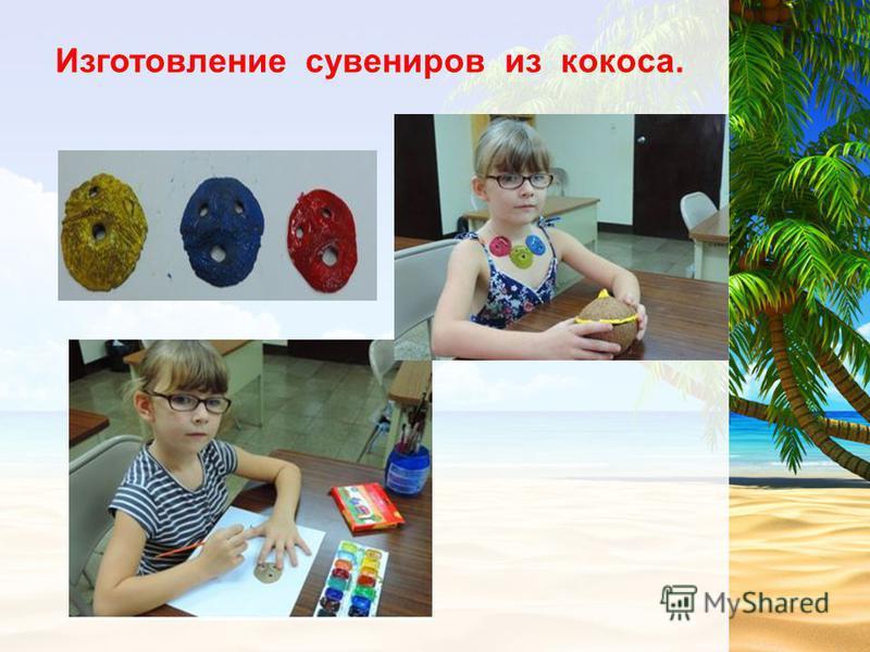 Изготовление сувениров из кокоса.