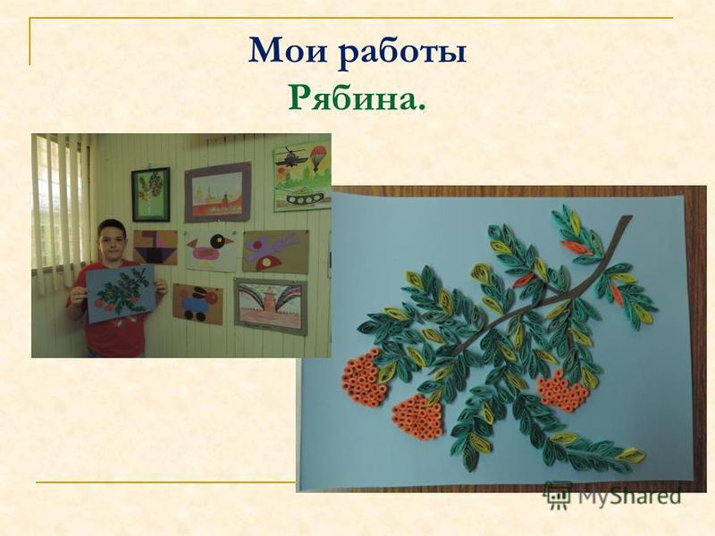 Мои работы Рябина.