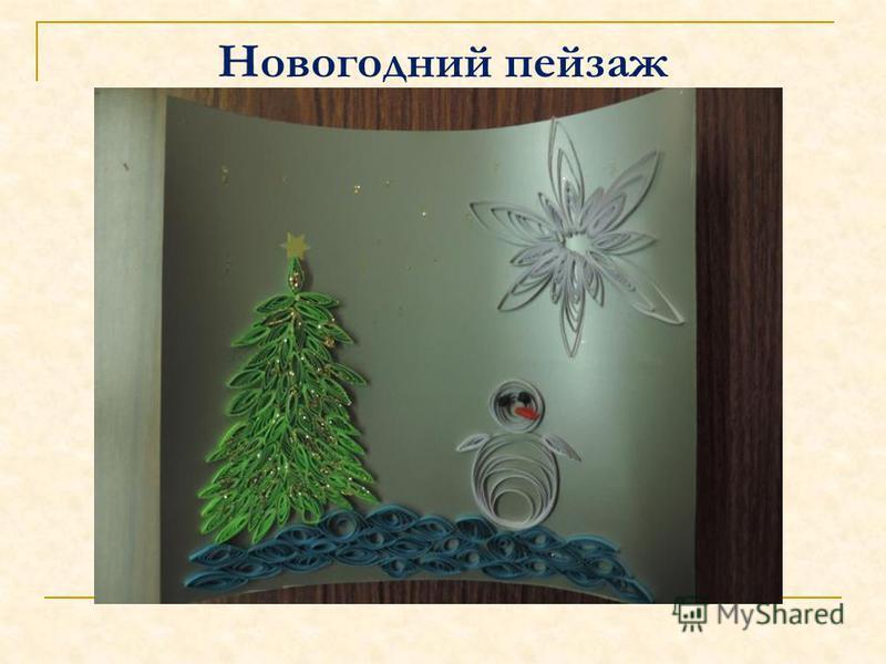 Новогодний пейзаж