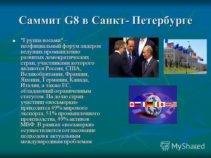 11 Саммит G8 в Санкт- Петербурге