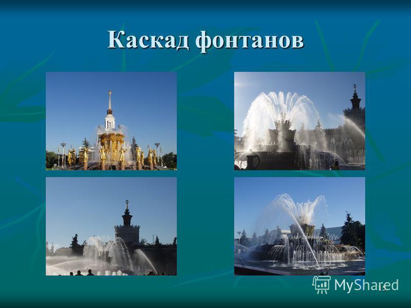15 Каскад фонтанов