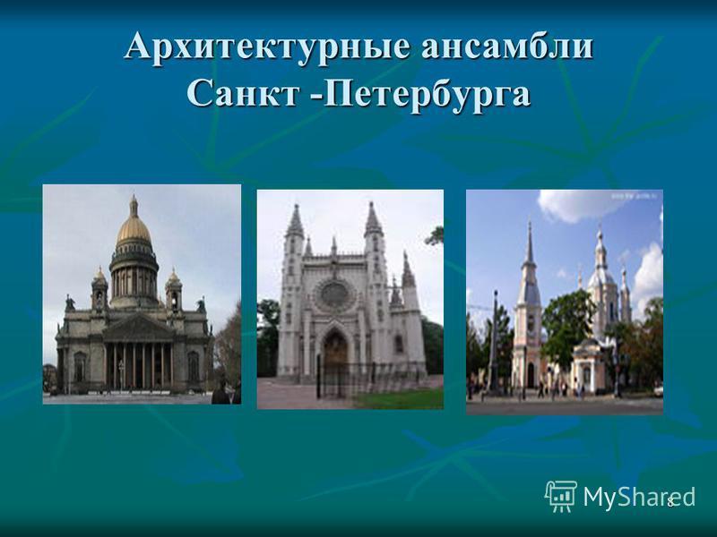 8 Архитектурные ансамбли Санкт -Петербурга