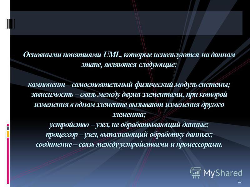 Основными понятиями UML, которые используются на данном этапе, являются следующие: компонент – самостоятельный физический модуль системы; зависимость – связь между двумя элементами, при которой изменения в одном элементе вызывают изменения другого эл