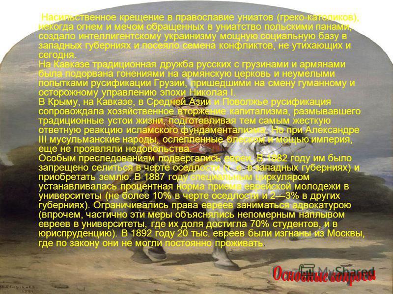 Насильственное крещение в православие униатов (греко-католиков), некогда огнем и мечом обращенных в униатство польскими панами, создало интеллигентскому украинизму мощную социальную базу в западных губерниях и посеяло семена конфликтов, не утихающих