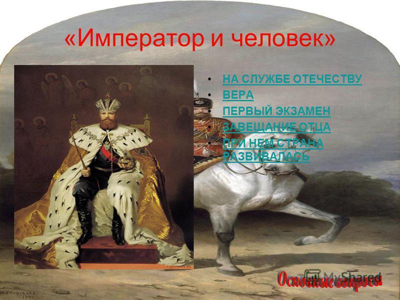 «Император и человек» НА СЛУЖБЕ ОТЕЧЕСТВУ ВЕРА ПЕРВЫЙ ЭКЗАМЕН ЗАВЕЩАНИЕ ОТЦА ПРИ НЕМ СТРАНА РАЗВИВАЛАСЬПРИ НЕМ СТРАНА РАЗВИВАЛАСЬ