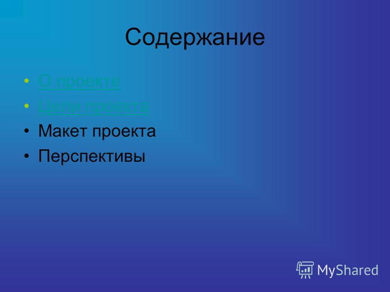 Содержание О проекте Цели проекта Макет проекта Перспективы