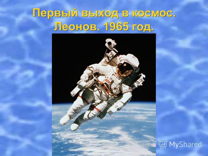 Первый выход в космос. Леонов. 1965 год.