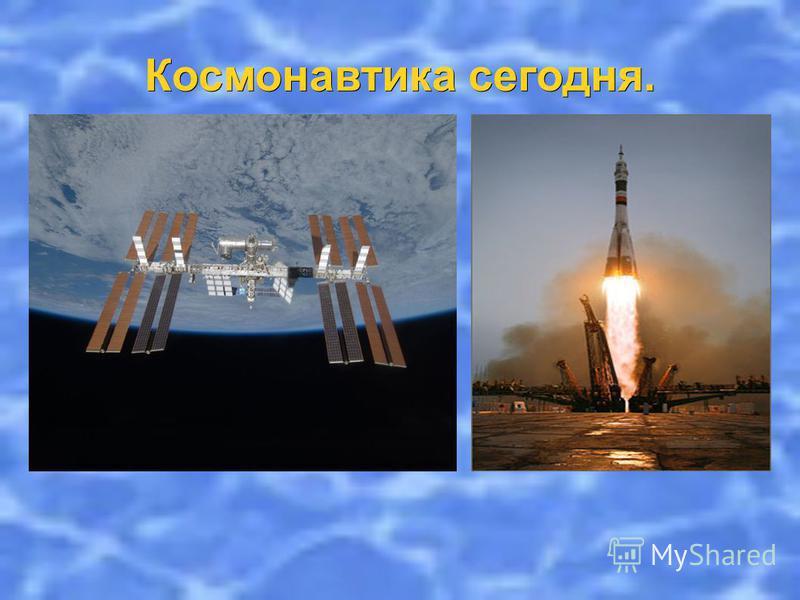 Космонавтика сегодня.