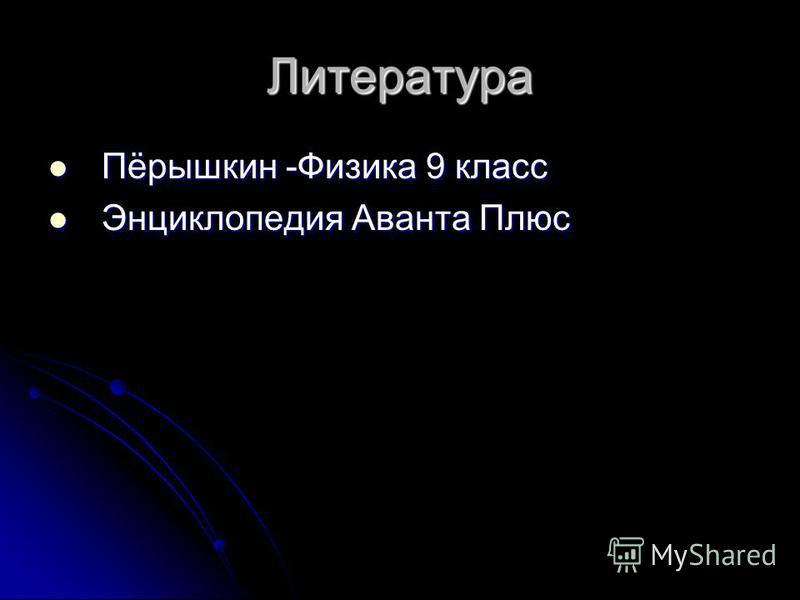 Литература Пёрышкин -Физика 9 класс Энциклопедия Аванта Плюс