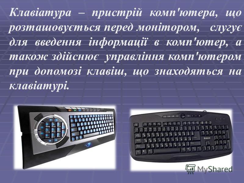 Мета уроку: ознайомити учнів із клавіатурою, із розташуванням клавіш на ній; ознайомити учнів із клавіатурою, із розташуванням клавіш на ній; розвивати увагу, логічне мислення, пам'ять; розвивати увагу, логічне мислення, пам'ять;