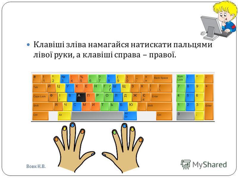Клавіші зліва намагайся натискати пальцями лівої руки, а клавіші справа – правої. Вовк Н. В.