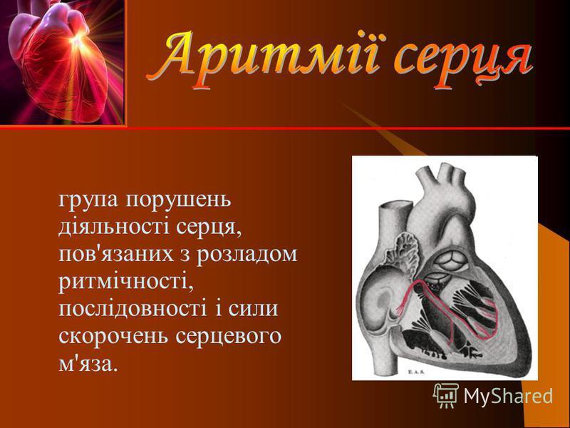 група порушень діяльності серця, пов'язаних з розладом ритмічності, послідовності і сили скорочень серцевого м'яза.