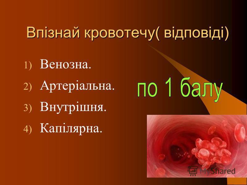 Впізнай кровотечу( відповіді) 1) Венозна. 2) Артеріальна. 3) Внутрішня. 4) Капілярна.