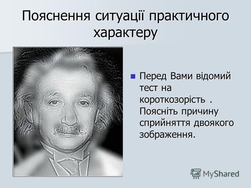 Пояснення ситуації практичного характеру Перед Вами відомий тест на короткозорість. Поясніть причину сприйняття двоякого зображення. Перед Вами відомий тест на короткозорість. Поясніть причину сприйняття двоякого зображення.