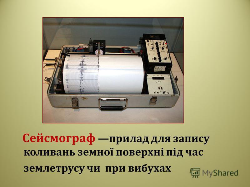 Сейсмограф прилад для запису коливань земної поверхні під час землетрусу чи при вибухах