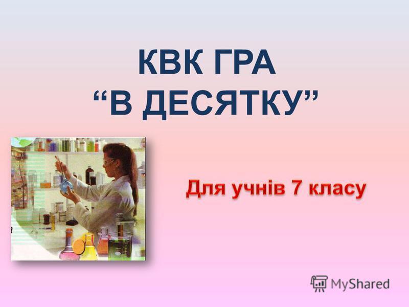 КВК ГРА В ДЕСЯТКУ