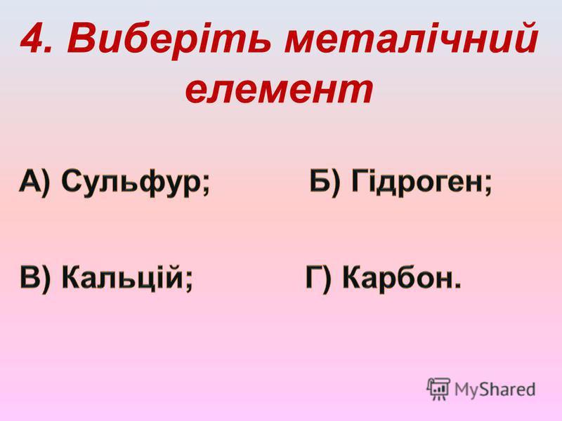 4. Виберіть металічний елемент