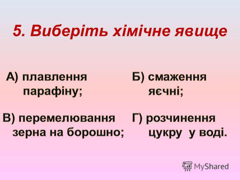 5. Виберіть хімічне явище