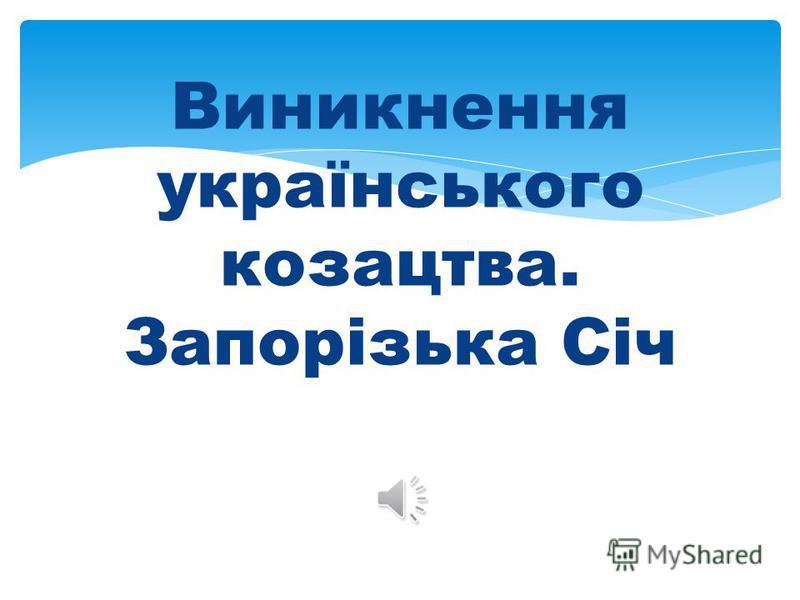 Виникнення українського козацтва. Запорізька Січ