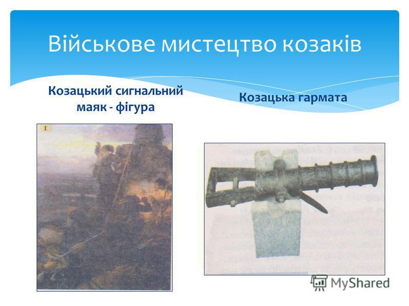 Військове мистецтво козаків Козацький сигнальний маяк - фігура Козацька гармата
