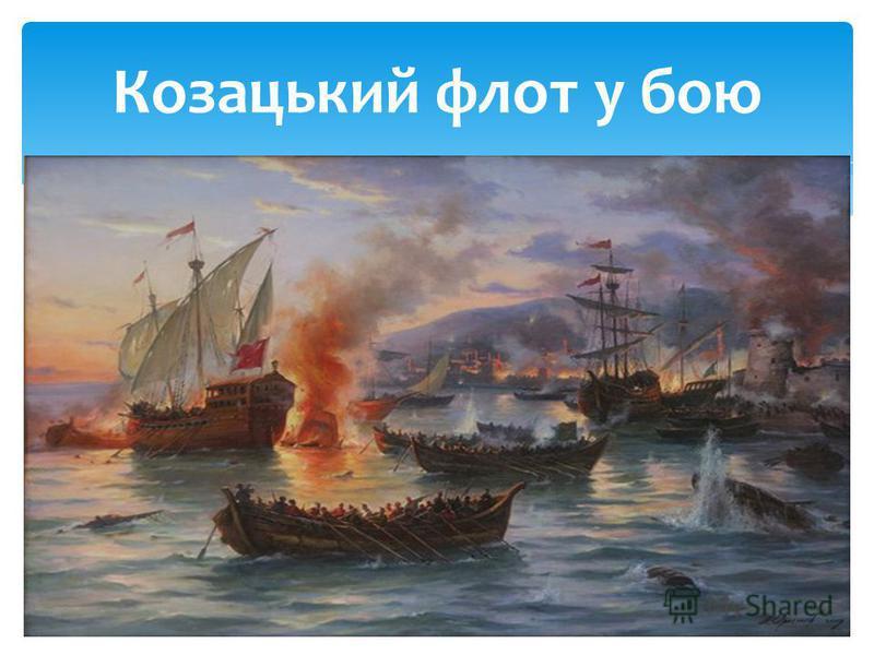 Козацький флот у бою