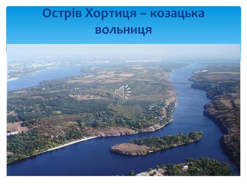 Острів Хортиця – козацька вольниця