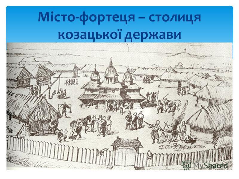 Місто-фортеця – столиця козацької держави