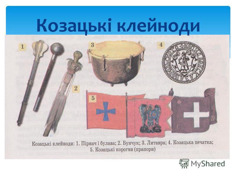Козацькі клейноди