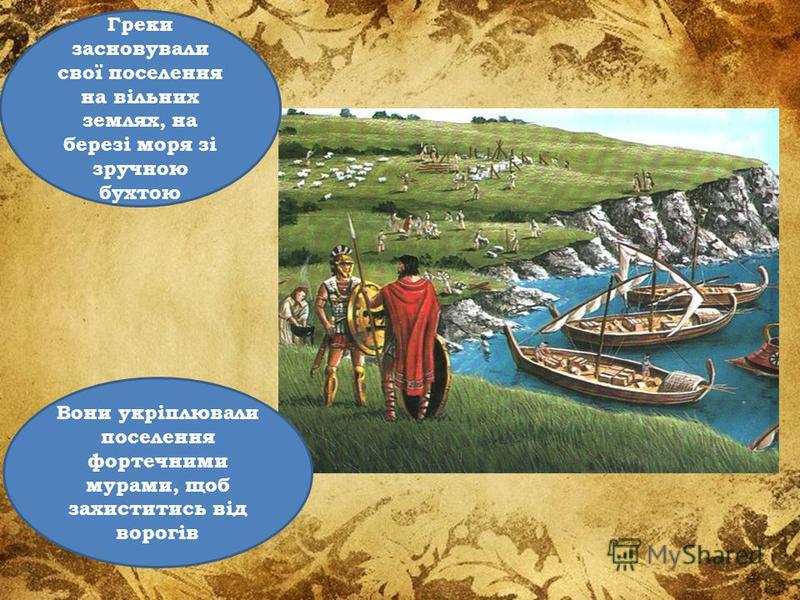 Греки засновували свої поселення на вільних землях, на березі моря зі зручною бухтою Вони укріплювали поселення фортечними мурами, щоб захиститись від ворогів