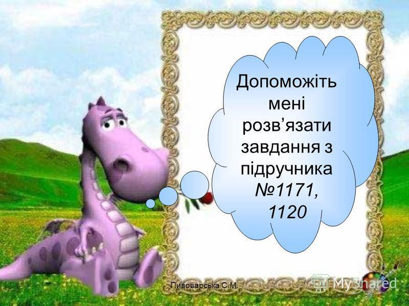 Допоможіть мені розвязати завдання з підручника 1171, 1120 Пивоварська С.М.