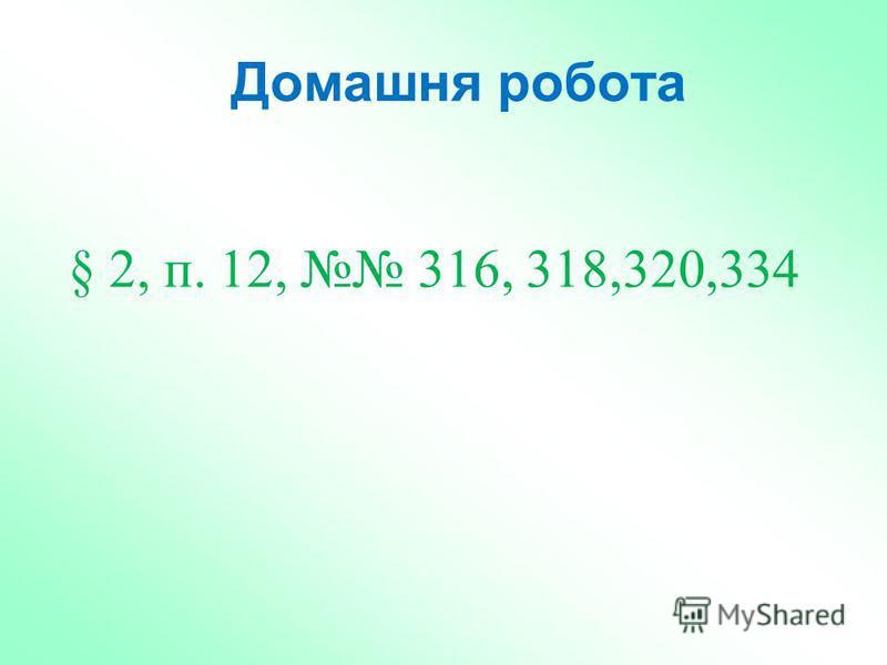 Домашня робота § 2, п. 12, 316, 318,320,334