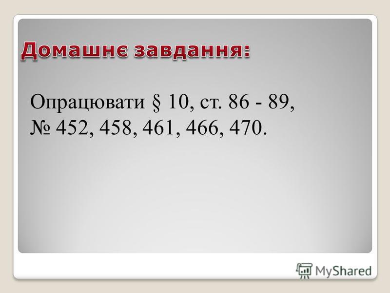 Опрацювати § 10, ст. 86 - 89, 452, 458, 461, 466, 470.