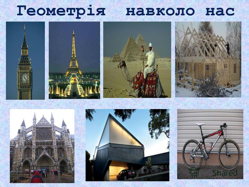 Геометрія навколо нас